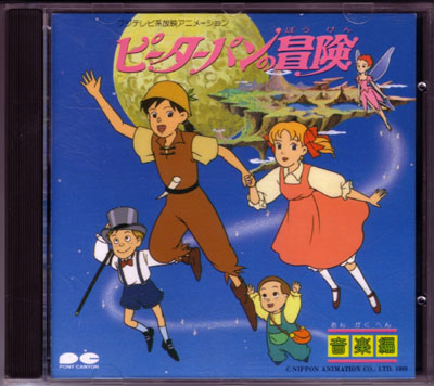 "The image ""http://zuiyo.mints.ne.jp/sound-m5/CD-peterpan-l01a.jpg"" cannot be displayed, because it contains errors."